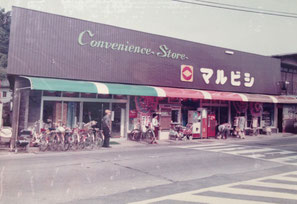 1972年頃の岡山市中区円山 嶽