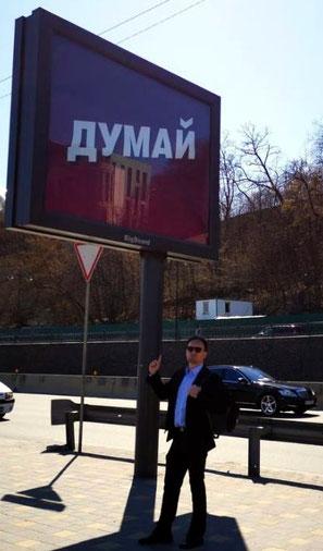 """Dietmar Pichler von Borsh.eu trifft in Kyiv auf ein Werbeboard der Poroshenko Kampagne """"Dumai"""" (Denke!)"""