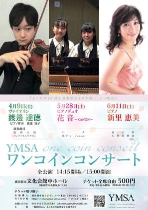 YMSAワンコインコンサート4~6月
