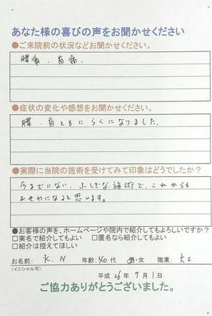 腰痛、首痛 渋川市40代男性 大工職人さんのお客様
