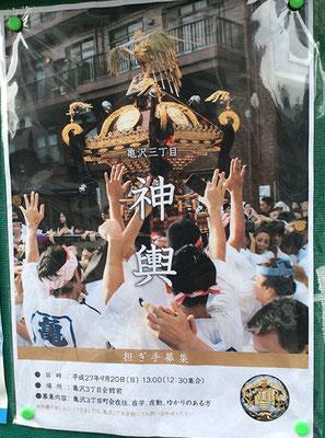 平成27年9月20日(日):牛嶋神社祭礼