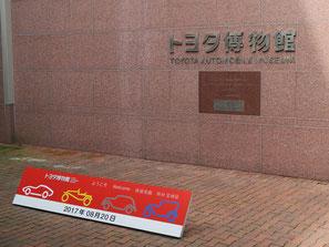 東京都の玄関前の看板の写真