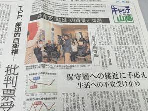 2015年6月8日付山陰中央新報22面の「キャッチ山陰」