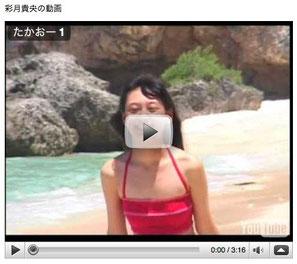 彩月貴央のYou Tube動画