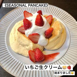 おこめパンケーキ(いちご生クリーム:季節限定)