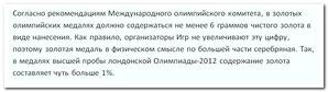 08.11.13 СКОЛЬКО ЗОЛОТА В МЕДАЛЯХ