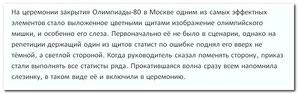 08.11.13 МИШКИ ТОЖЕ ПЛАЧУТ