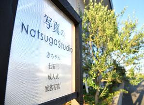 ナツガスタジオエントランス看板