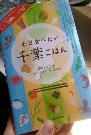 毎日食べたい千葉ごはん 書籍デザイン ブックデザイン