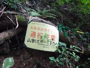 注意喚起を促す標識も設置されています。