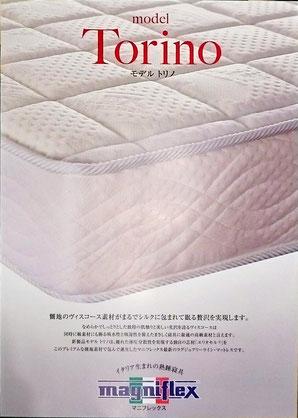 マニフレックスの人気マットレス「モデルトリノ」 / マニフレックスは、安心のマニステージ福岡へ。