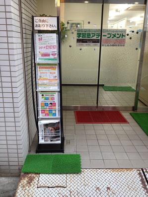 京橋、城東区蒲生の個別指導学習塾アチーブメント、カタログスタンド