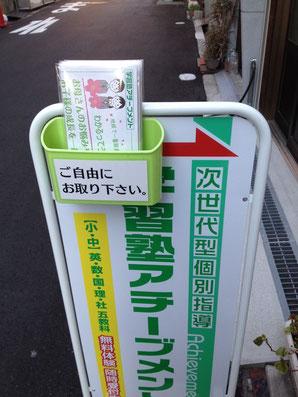 京橋、城東区蒲生の個別指導学習塾アチーブメント、立て看板チラシ