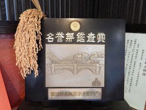 第20回 全国菓子第博覧会 名誉無鑑査賞 横浜 南区 敷嶋あられ嵯峨乃家本店