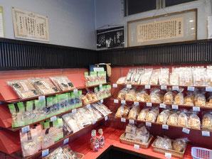 横浜 南区 敷嶋あられ嵯峨乃家本店