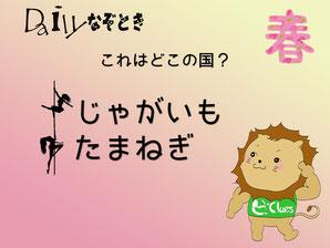 【謎解き】Daily謎解き112