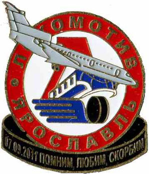 16 октября 2011г-40 дней гибели Локомотива