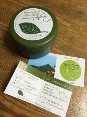 お茶のパッケージ用シール、リーフレットのデザイン