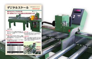 デジタルスケール(KM-DS3型・KM-DS2型 ダウンロード)
