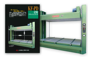 2型 フラッシュプレス(KF-PD型 ダウンロード)