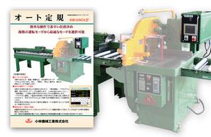 オート定規(KM-CNC4型 ダウンロード)