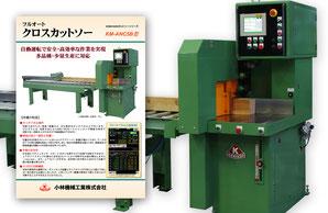 フルオートクロスカットソー(KM-ANC5B型 ダウンロード)