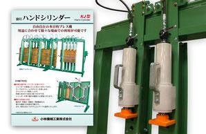 油圧ハンドシリンダー(KJ型 ダウンロード)