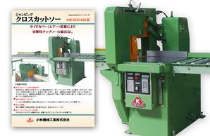 ジャンピングクロスカットソー(KM-5CD-600型 ダウンロード)