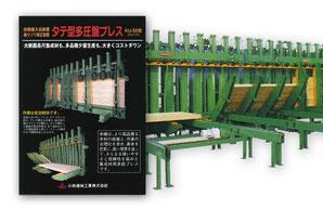 タテ型多圧盤プレス(KU-SD型 ダウンロード)