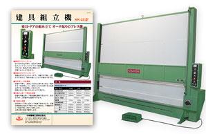 建具組立機(KK-3S型 ダウンロード)
