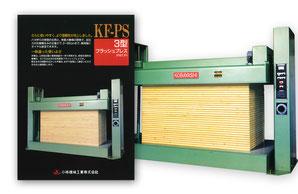 3型 フラッシュプレス(KF-PS型 ダウンロード)