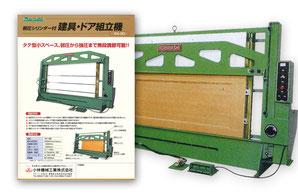 建具・ドア組立機(KK-3D型 ダウンロード)