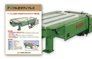 テーブル式ボディプレス(KK-TB型 ダウンロード)