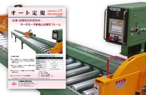 オート定規(KM-CNC4S型 ダウンロード)