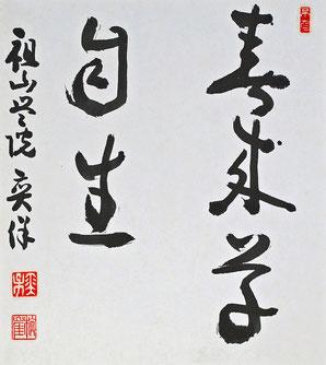 宮崎奕保老師・永平寺監院時代の色紙