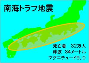 NHKスペシャル「MEGAQUAKE 巨大地震 南海トラフ」