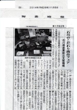 陶業時報 掲載 九谷焼 酒井百華園