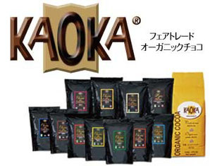 カオカ社,フェアトレード有機チョコレート,安心安全,syokuzai