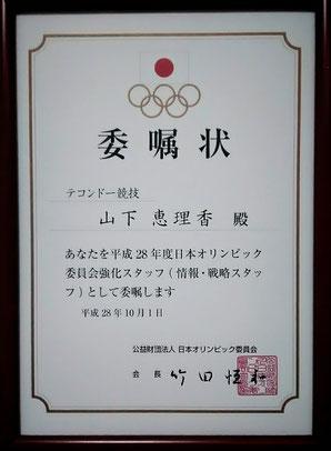 JOC 日本オリンピック委員会 通訳 英語 テコンドー 柔道