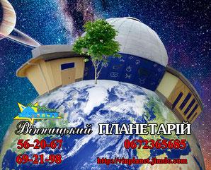 Перегляд рекламних матеріалів Вінницького планетарію