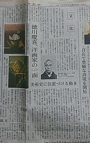 2013年11月30日日経新聞文化欄