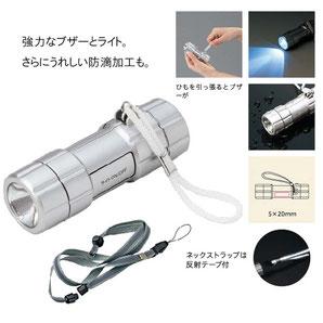 防犯ブザー付き防滴ライト