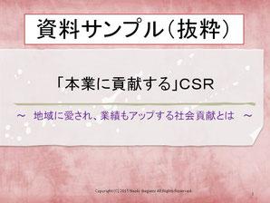 「CSRのサポート」のお手伝いメニュー