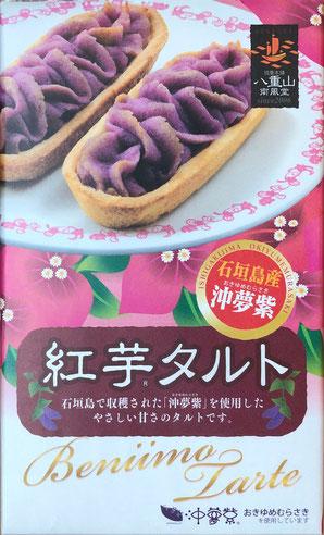 石垣島産 紅芋100%使用 紅芋タルト