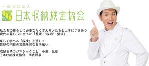 収納王子コジマジック 日本収納検定協会