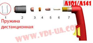 Деталировка плазмотрон Trafimet A101/A141