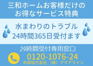 福島県会津喜多方の炭の家|建築(新築・リフォーム)水回りのトラブルなら