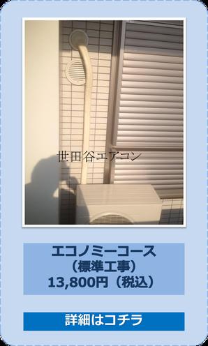 エアコン取り付け標準工事