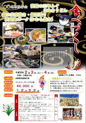 淡路島食べづくし旅行チラシ