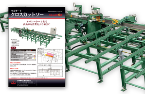 フルオートクロスカットソー(KM-ANC6型 ダウンロード)